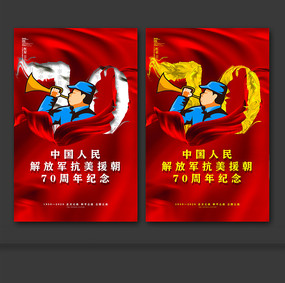 抗美援朝70周年宣传海报设计