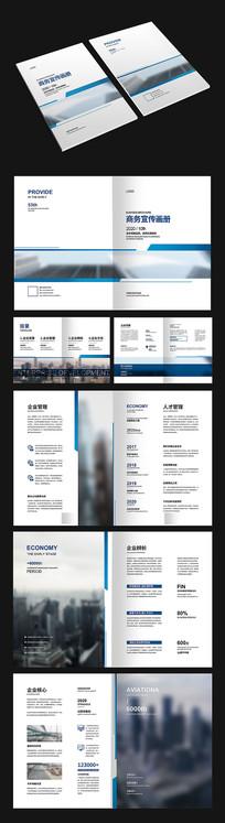 蓝色城市商务画册设计