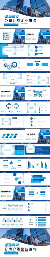 蓝色简约风商务公司介绍企业宣传ppt