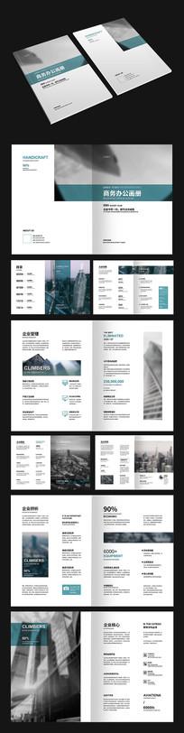 蓝色精致商务画册设计