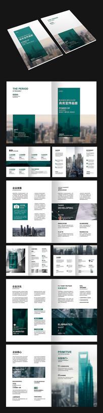 绿色时尚商务画册