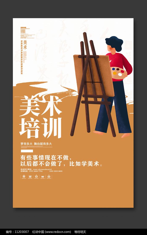 美术培训宣传海报设计图片