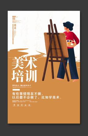 美术培训宣传海报设计