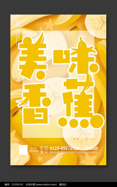 美味香蕉宣传海报设计图片