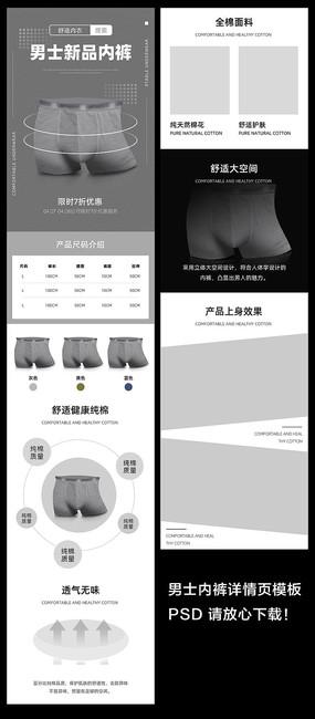 男士内裤详情页模板