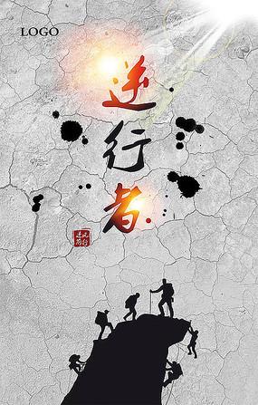 逆行者宣传海报设计