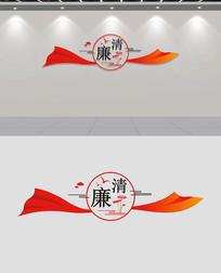 清廉党建廉政标题文化墙