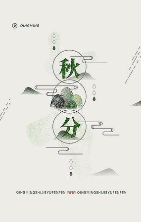 秋分节气海报设计