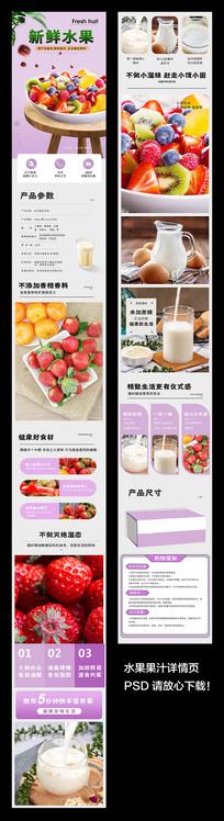 水果果汁详情页