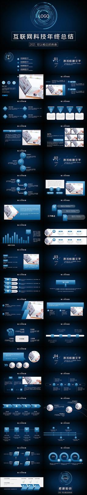 未来科技创新新品发布会互联网PPT