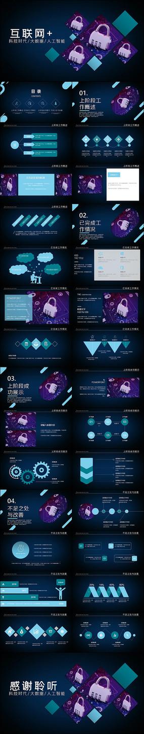 未来科技创新新品发布会互联网PPT模板