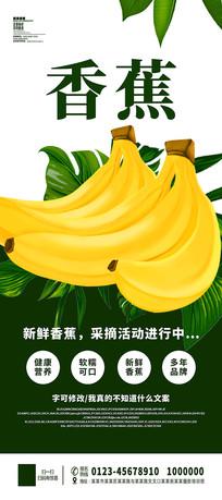 香蕉展架设计