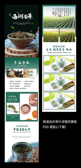 西湖龙井详情页设计