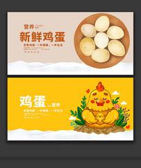 新鲜鸡蛋海报设计
