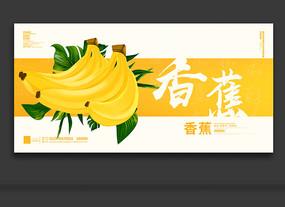 新鲜香蕉海报展板设计