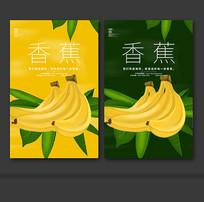 新鲜香蕉宣传海报设计