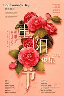 原创重阳节节日海报设计