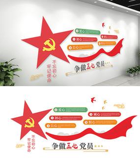 争做五心党员党建文化墙