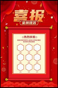 中国风红色喜报海报设计