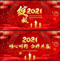 中式大气2021牛年年会新年晚会舞台背景板