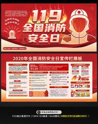 2020年全国消防日宣传栏