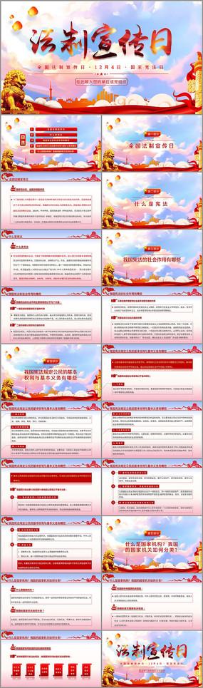 2020全国法制宣传日国家宪法日PPT