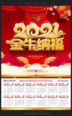2021年传统牛年日历模板