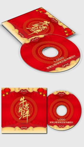 2021辛丑牛年年终尾牙晚会光盘封面设计