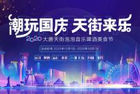 潮玩国庆天街玩乐商业开业海报
