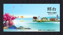 创意邢台旅游宣传海报