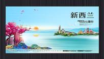 创意新西兰旅游宣传海报