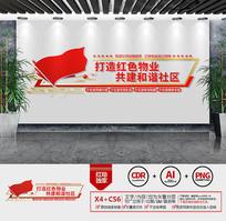 党建引领红色物业社区文化墙