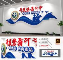 大气蓝色禁毒标语校园宣传文化墙