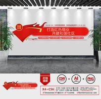 打造红色物业社区文化墙