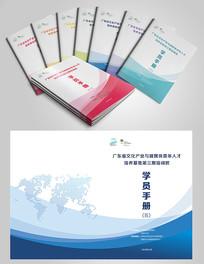 多款简约大气学员手册封面设计