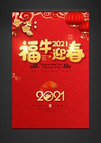 红色2021福牛迎春海报