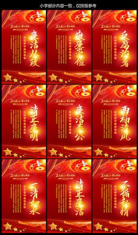 红色大气党建廉政文化标语挂画