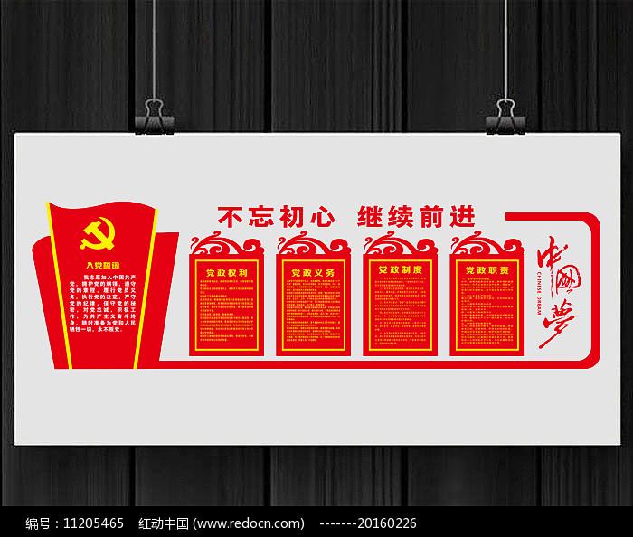 红色大气党建制度党建文化墙图片
