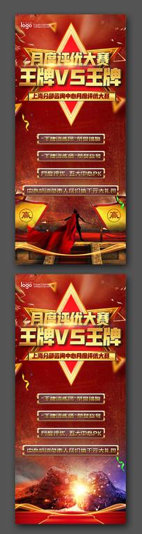 红色大气企业王牌对王牌展架设计