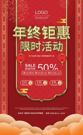 红色古典年终钜惠海报设计