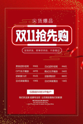 红色双11活动宣传海报