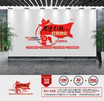基层社区红色物业文化墙