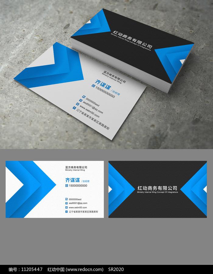 蓝色几何商务名片图片