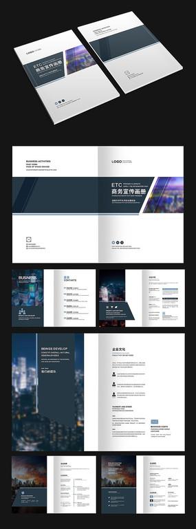 蓝色时尚商务画册