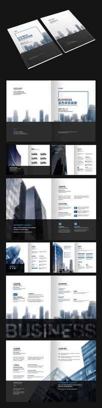 蓝色现代商务画册