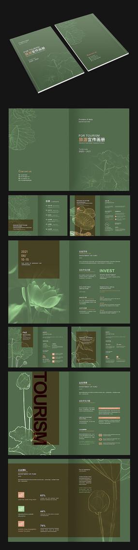 绿色经典旅游画册