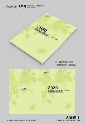 绿色小清新画册封面
