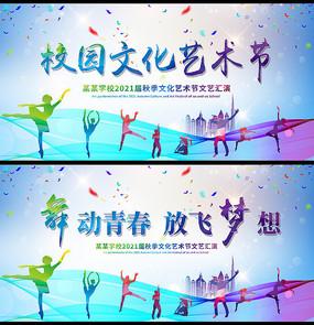夢幻創意大氣校園文化藝術節宣傳展板