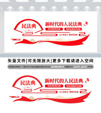 民法典宣传文化墙