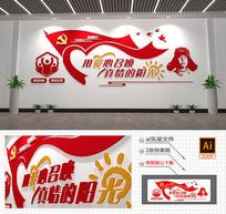社区服务从心开始志愿者党建文化标语文化墙